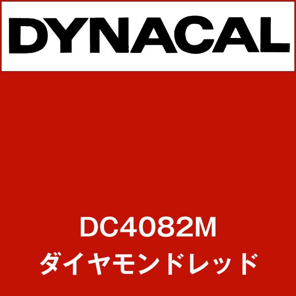 ダイナカル DC4082M ダイヤモンドレッド(DC4082M)