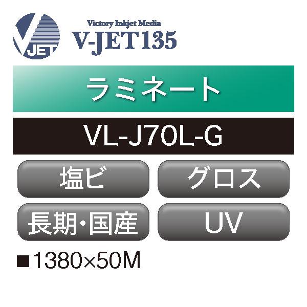 ラミネート V-JET135 長期 塩ビ グロス UV VL-J70L-G(VL-J70L-G (旧VS-LPV70G))