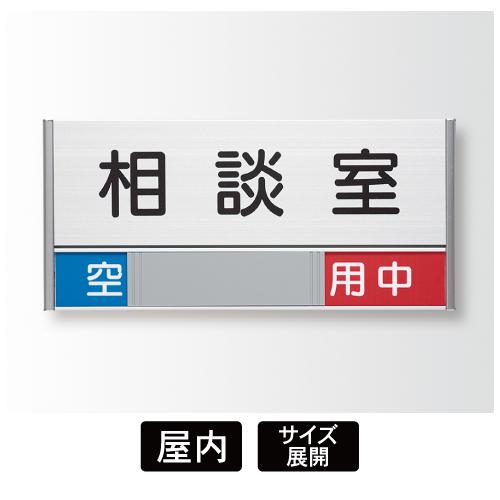 室名札 F-PIC 平付 在空表示付 FTRタイプ(FTR-1/FTR-2/FTR-3/FTR-4/FTR-5/FTR-6/FTR-7/FTR10(FTR-8)/FTR-9/FTR-11)