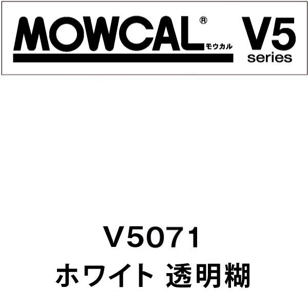 モウカルV5 V5071 ホワイト(透明糊)(V5071)