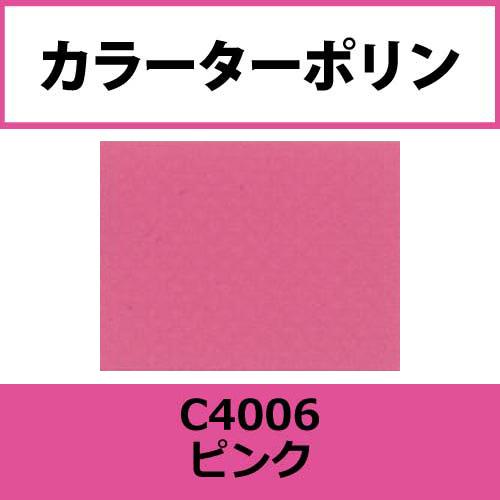 カラーターポリン APC400-F ピンク APC4006(APC4006)