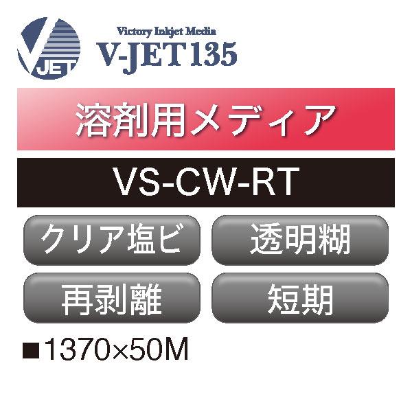 溶剤用 V-JET135 塩ビ クリア 再剥離 透明糊 VS-CW-RT(VS-CW-RT)