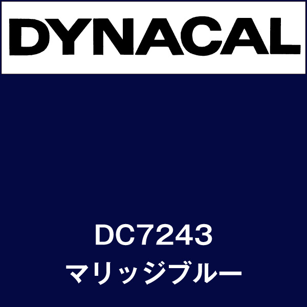 ダイナカル DC7243 マリッジブルー(DC7243)