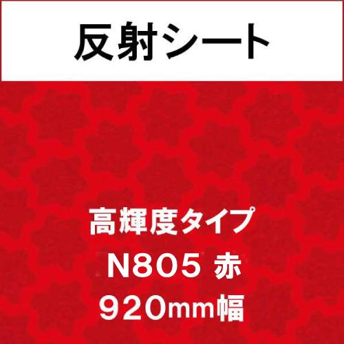 反射シート 高輝度タイプ N805 赤(N805)