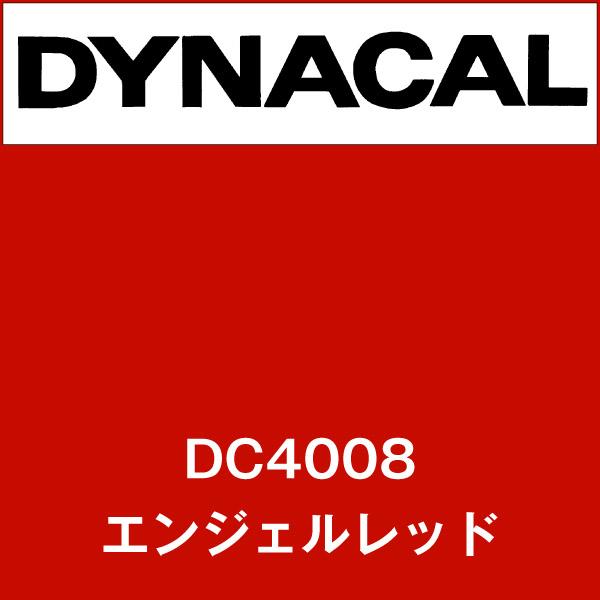 ダイナカル DC4008 エンジェルレッド(DC4008)