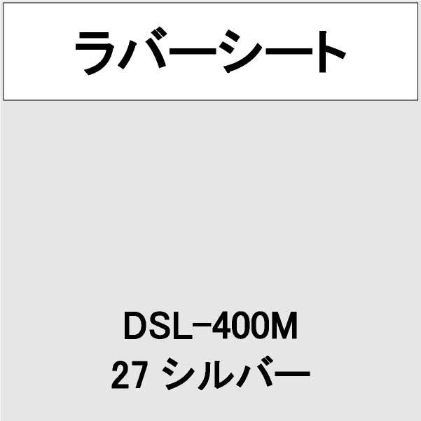 ラバーシート 撥水生地用 DSL-400M シルバー 艶なし(DSL-400M)