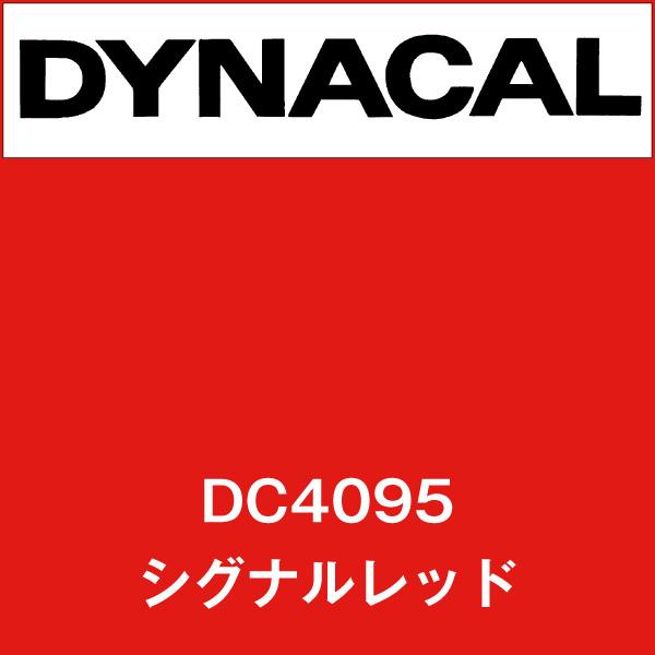 ダイナカル DC4095 シグナルレッド(DC4095)