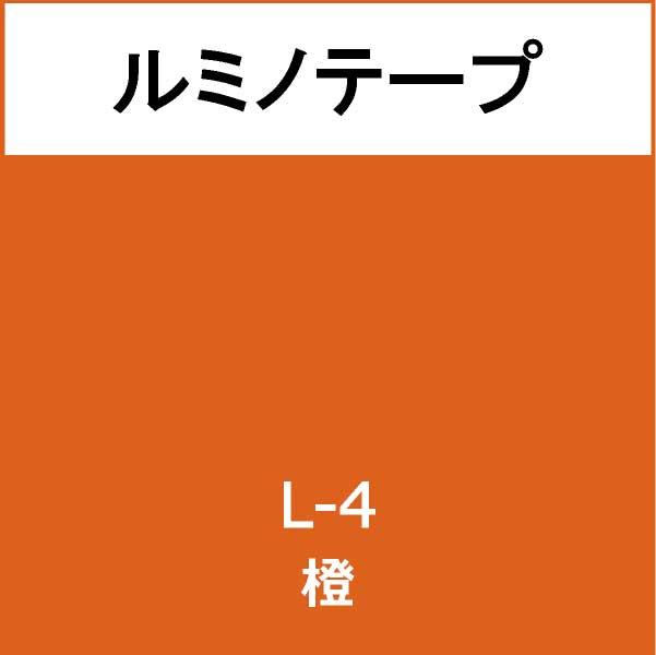 ルミノテープ L-4 橙(L-4)
