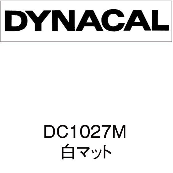 ダイナカルSV DC1027M 白マット(DC1027M)