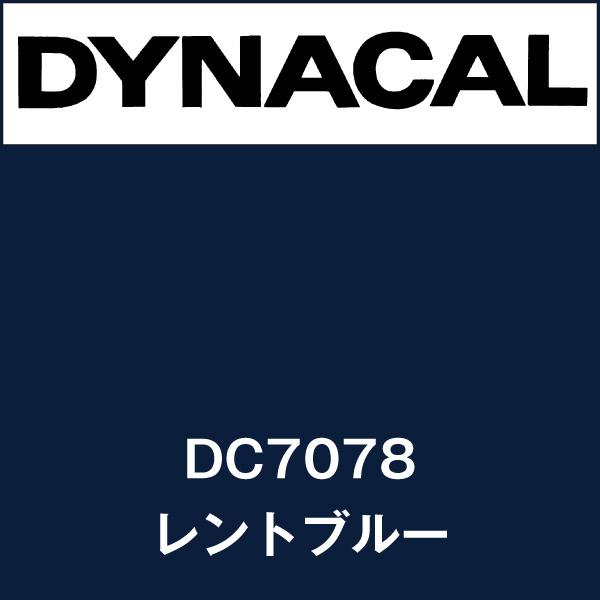 ダイナカル DC7078 レントブルー(DC7078)
