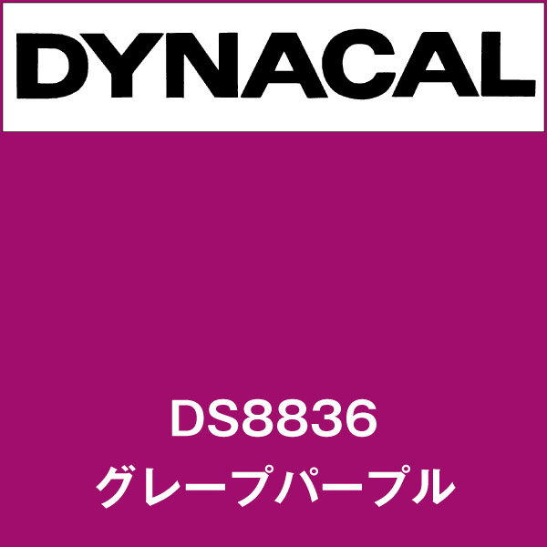 ダイナサイン DS8836 グレープパープル(DS8836)