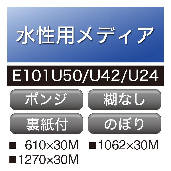水性用 クロス ポンジ 裏紙品 糊なし(E101U50・E101U42・E101U24)