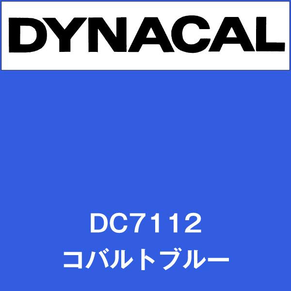 ダイナカル DC7112 コバルトブルー(DC7112)