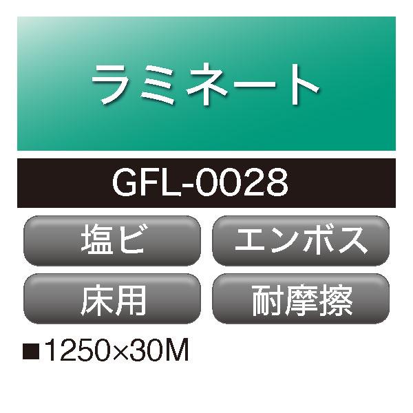 ラミネート 塩ビ エンボスマット フロア用 GFL-0028(GFL-0028 )