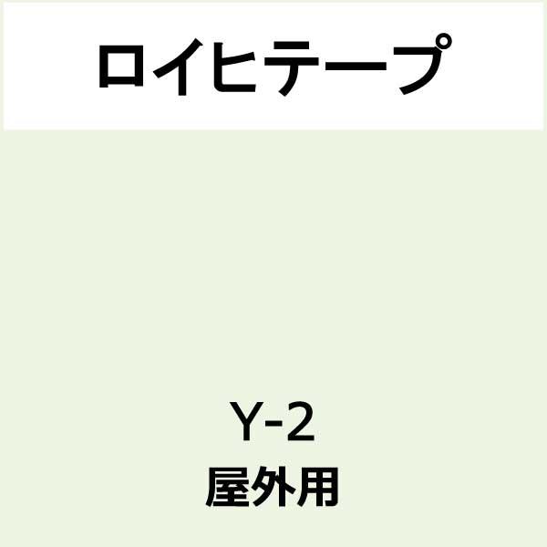 ロイヒテープ 屋外用 Y-2(Y-2)