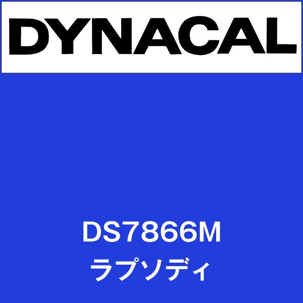 ダイナサイン DS7866M ラプソディ(DS7866M)