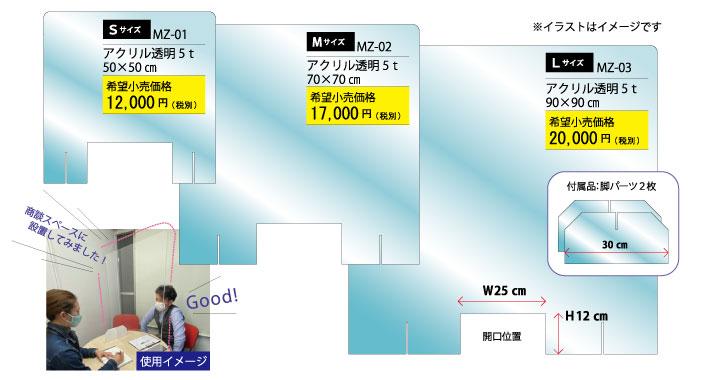アクリルパーテーション 飛沫感染防止あんしんガード(MZ-01 / MZ-02 / MZ-03)_J