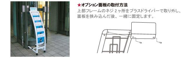 R型カタログスタンド PRX-25(PRX-25)_J