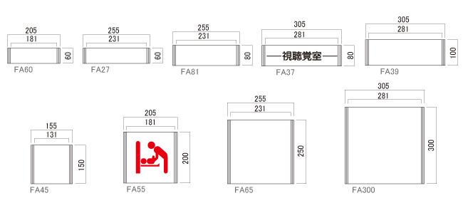 サインプレート F-PIC 平付 FAタイプ(FA27(FA61)/FA37(FA83)/FA39(FA100)/FA45(FA150)/FA55(FA200)/FA65(FA250)/FA60/FA81/FA300)_N