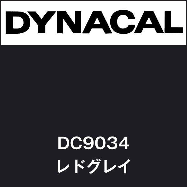 ダイナカル DC9034 レドグレイ(DC9034)