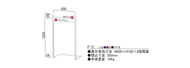 カラー支柱サイン エッグ&キューブ Freeスタイル_N