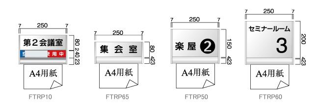 室名札 F-PIC 平付 ペーパーハンガー付 FTRPタイプ(FTRP10/FTRP65/FTRP50/FTRP60)_N