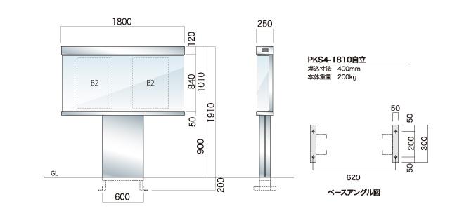ステンレス屋外掲示板 PKS-4 自立タイプ(PKS4-1810自立  )_N