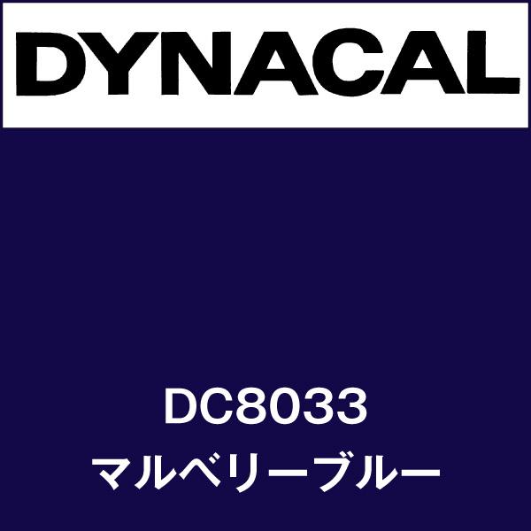 ダイナカル DC8033 マルベリーブルー(DC8033)