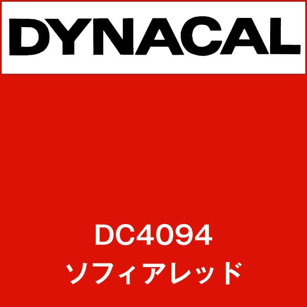 ダイナカル DC4094 ソフィアレッド(DC4094)