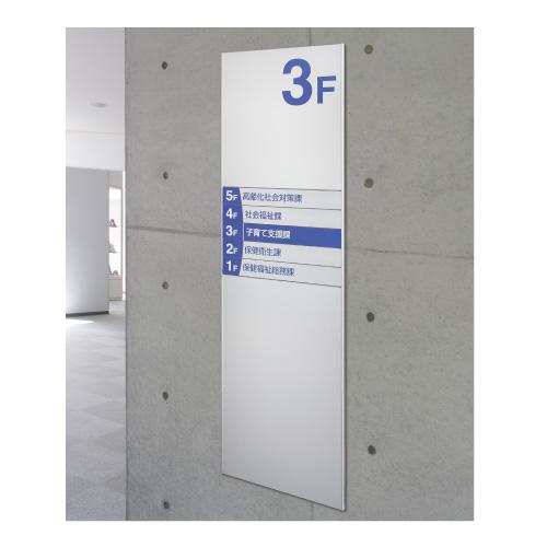 ビルフロア案内板 フロンティア FR-FF4515(FR-FF4515)