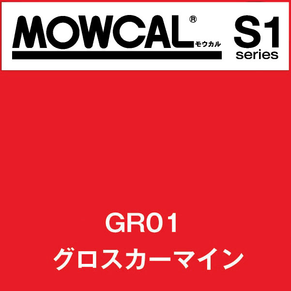 モウカルS1 GR01 グロスカーマイン(GR01)
