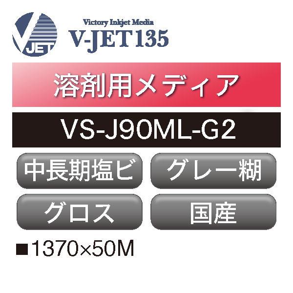 溶剤用 V-JET135 中長期 塩ビ グロス グレー糊 国産 VS-J90ML-G2(VS-J90ML-G2)