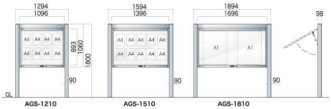 アルミ屋外掲示板 AGS 自立タイプ(AGS-1210/AGS-1510/AGS-1810)_N