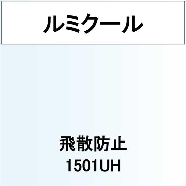 ルミクール 飛散防止 1501UH(1501UH)