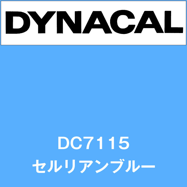 ダイナカル DC7115 セルリアンブルー(DC7115)