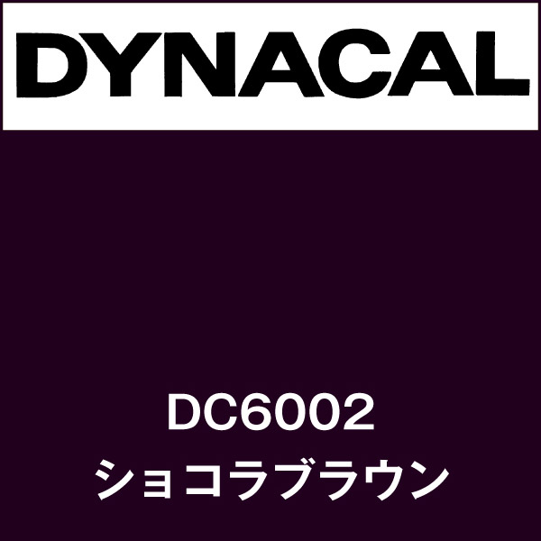 ダイナカル DC6002 ショコラブラウン(DC6002)