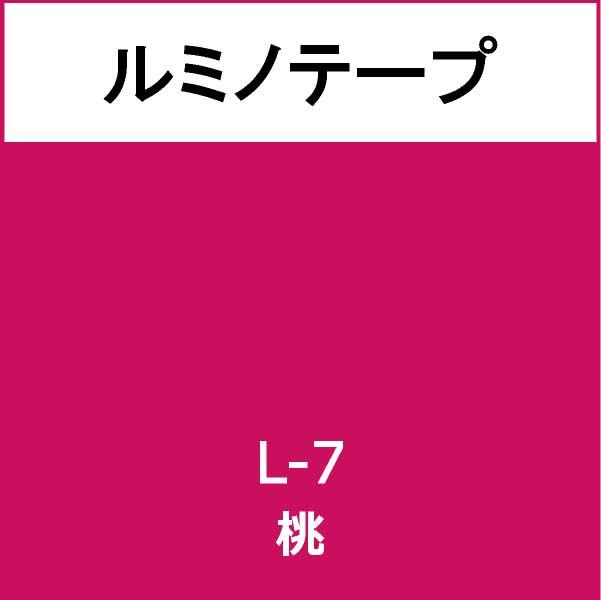 ルミノテープ L-7 桃(L-7)