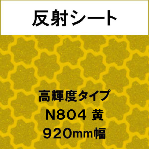 反射シート 高輝度タイプ N804 黄(N804)