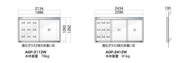 アルミ屋外掲示板 AGPワイド 壁付タイプ(AGP-2112W/AGP-2412W)_N