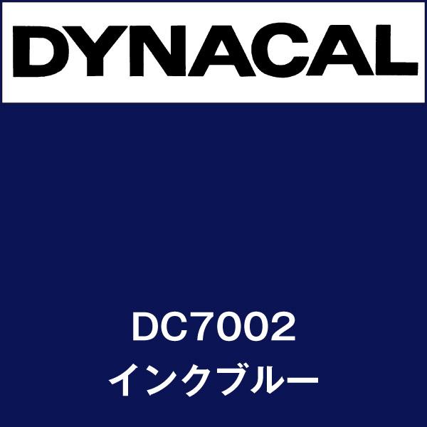 ダイナカル DC7002 インクブルー(DC7002)