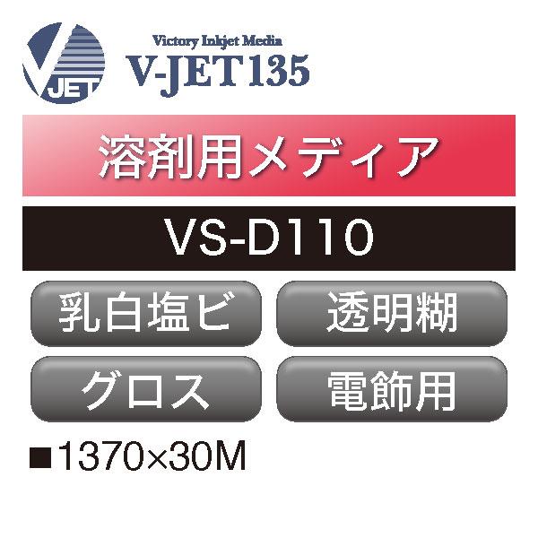 溶剤用 V-JET135 塩ビ 乳白 透明糊 VS-D110(VS-D110)