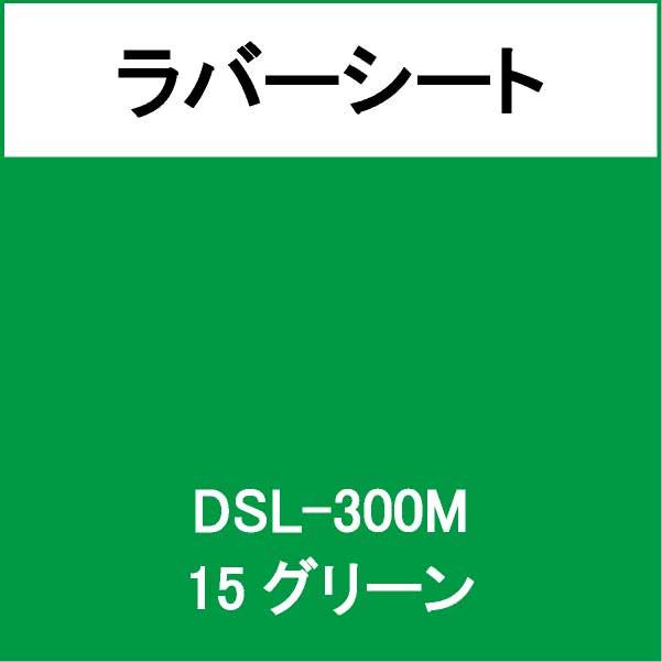 ラバーシート DSL-300M グリーン 艶なし(DSL-300M)