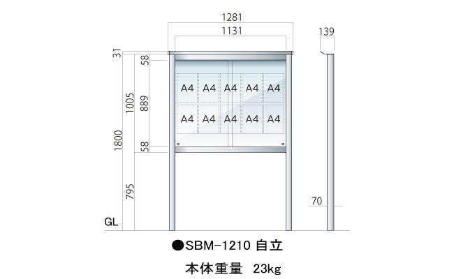 アルミ屋外掲示板 スカイボックス SBM-1210 自立タイプ(SBM-1210自立)_N