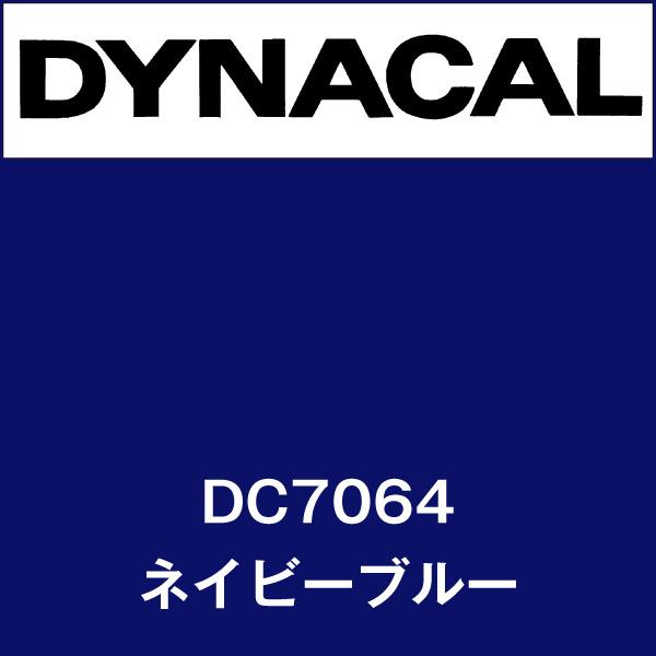 ダイナカル DC7064 ネイビーブルー(DC7064)