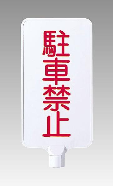 コーン用 カラーサインボード 871-87(871-87)