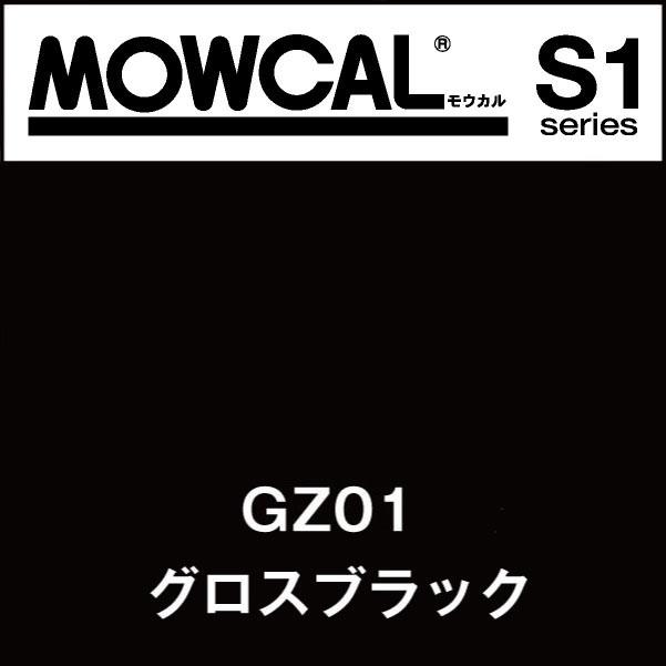 モウカルS1 GZ01 グロスブラック(GZ01)