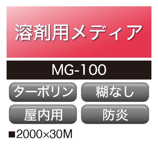溶剤用 クラスター ターポリン ロールスクリーンタイプ 屋内用 MG-100(MG-100)