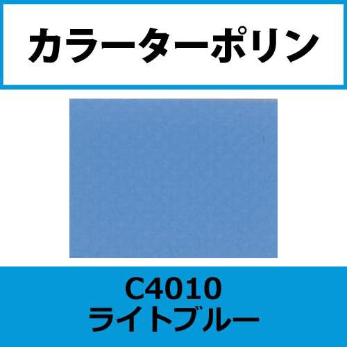 カラーターポリン APC400-F ライトブルー APC4010(APC4010)