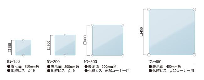 サインプレート イデア 平付 IGタイプ(IG-150/IG-200/IG-300/IG-450)_N