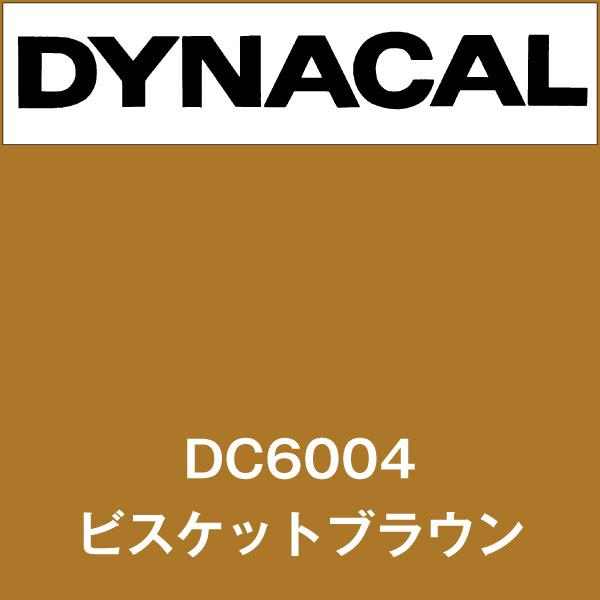 ダイナカル DC6004 ビスケットブラウン(DC6004)